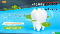 Стоматология «Dental Center» в Сочи