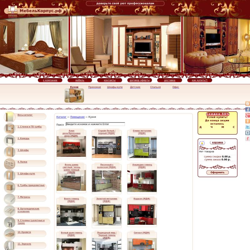 ac7b5e41400 Интернет магазин мебели МебельКорпус