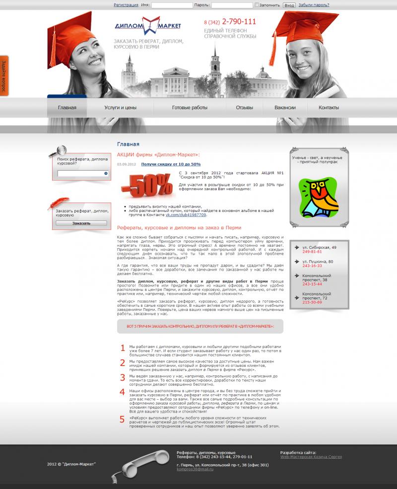 дипломы курсовые на заказ в перми