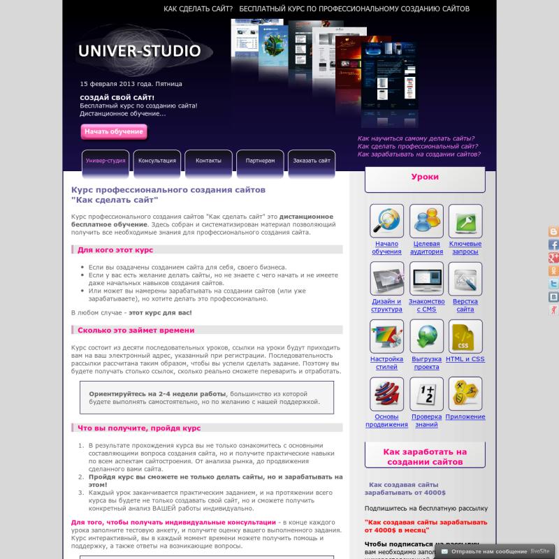 Как сделать свой сайт интерактивным 29