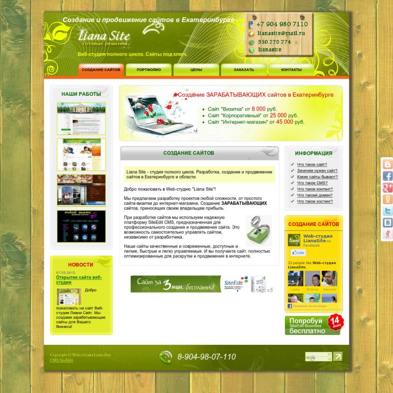 Сайт разработка продвижение екатеринбург подготовка сайта к продвижению цена