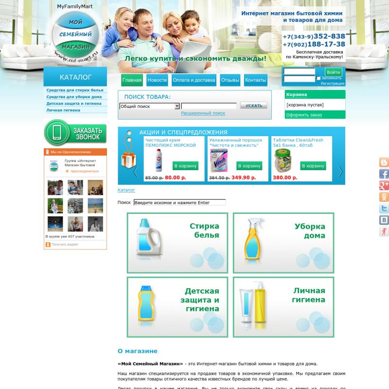 интернет магазин бытовой химии если точно хотите