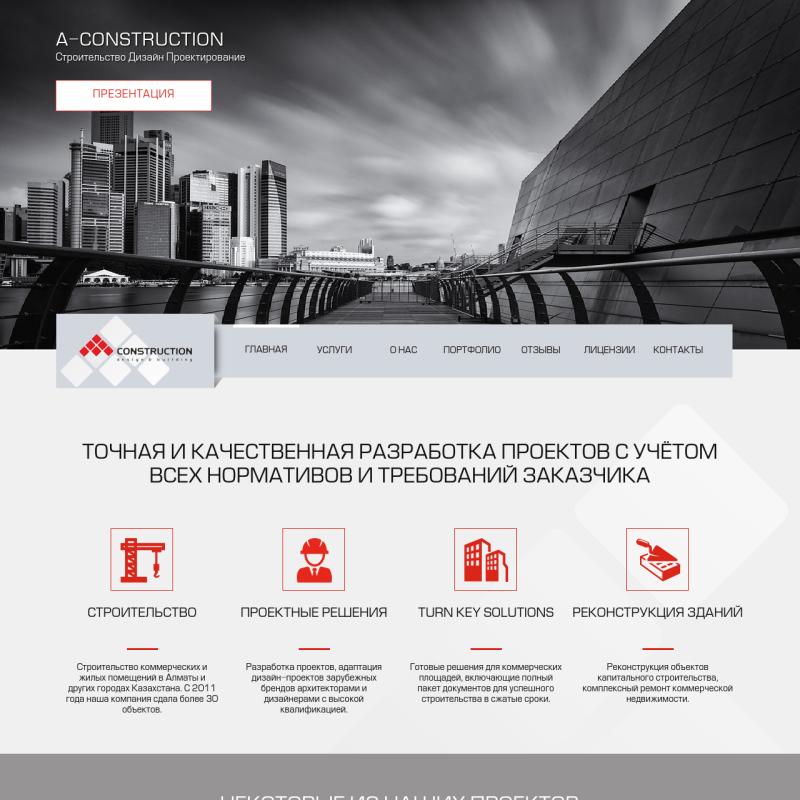 Строительная компания дизайн сайта программа для создания сайта новостей